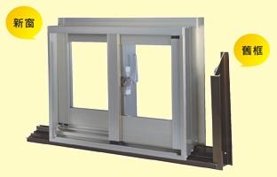 橫拉窗-安裝新窗