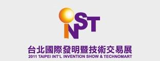 台北國際發明技術交易展