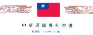中華民國專利證書-華家鋁業