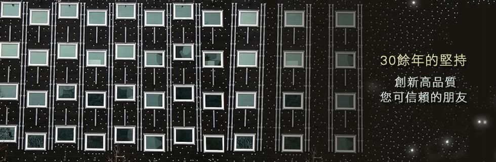 氣密窗,鋁門窗,隔音窗-30餘年堅持品質