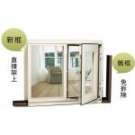 華家鋁業-氣密推開鋁窗系列