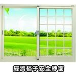 華家鋁業-經濟格子安全紗窗